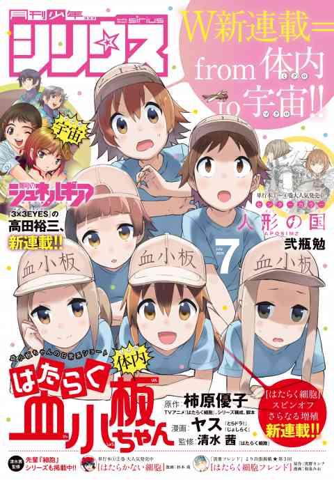 月刊少年シリウス 2019年7月号 [2019年5月25日発売]