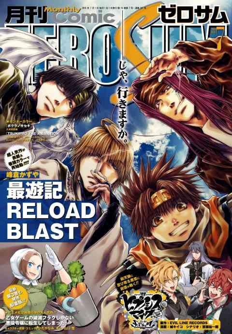 Comic ZERO-SUM (コミック ゼロサム) 2019年7月号