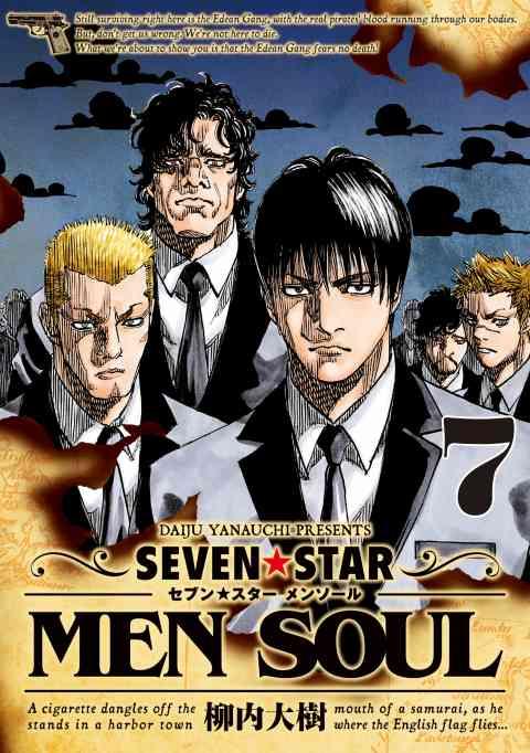 SEVEN☆STAR MEN SOUL 7巻