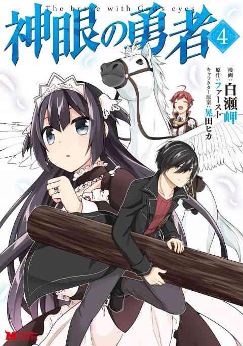 神眼の勇者(コミック) 4巻
