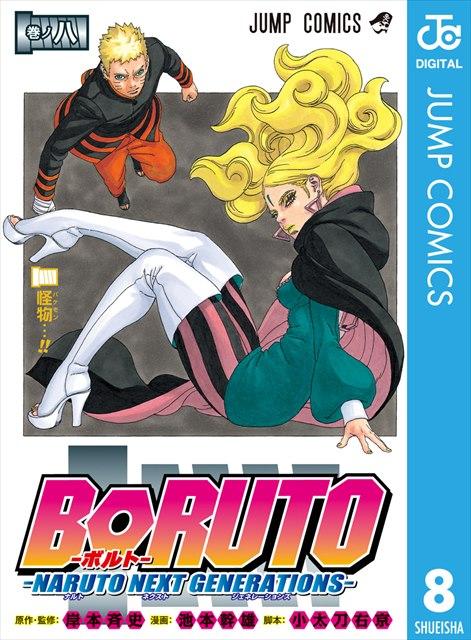BORUTO-ボルト- -NARUTO NEXT GENERATIONS- 8巻