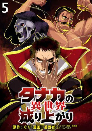 タナカの異世界成り上がり WEBコミックガンマぷらす連載版 5巻