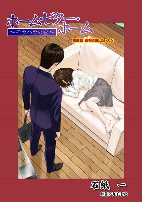 ホーム・ビター・ホーム~モラハラの家~ 分冊版 5巻