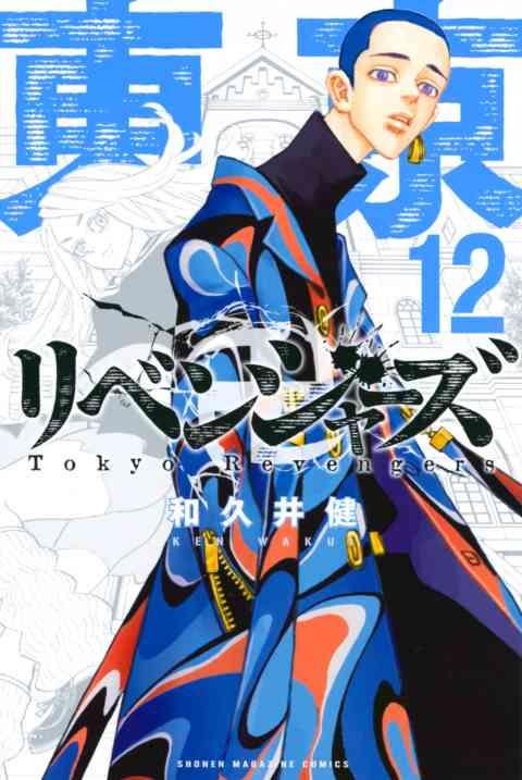 東京卍リベンジャーズ 12巻
