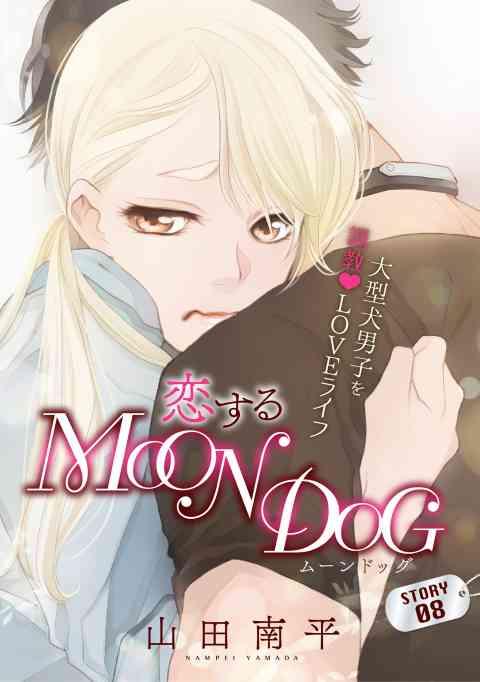 花ゆめAi 恋するMOON DOG 9巻