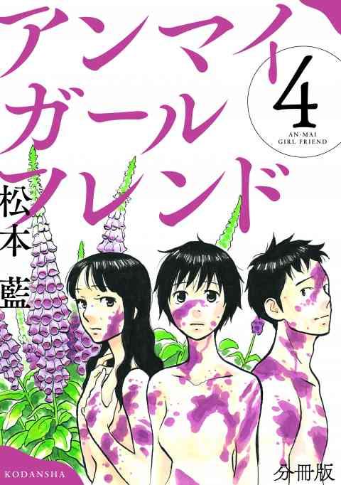 アンマイガールフレンド 分冊版 4巻