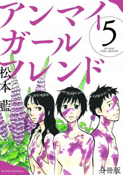 アンマイガールフレンド 分冊版 5巻