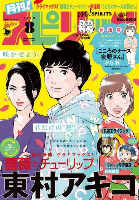 月刊 ! スピリッツ 2019年8月号(2019年6月27日発売号)