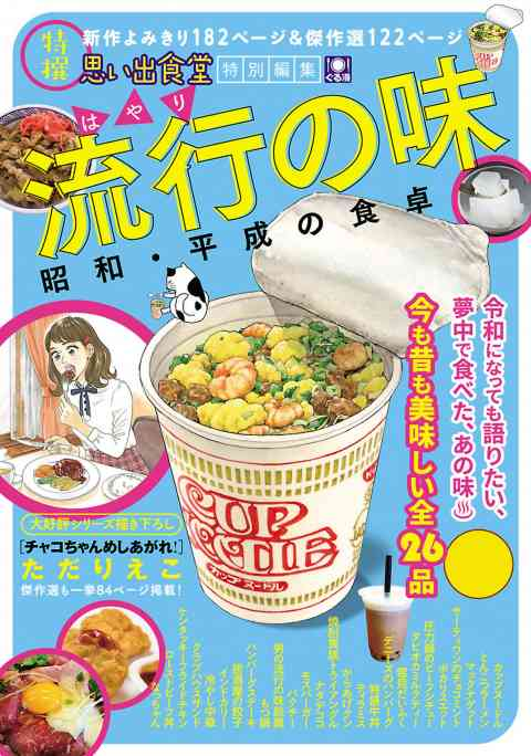 流行の味 昭和・平成の食卓