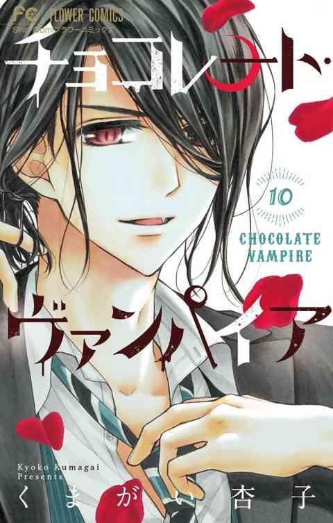 チョコレート・ヴァンパイア 11巻