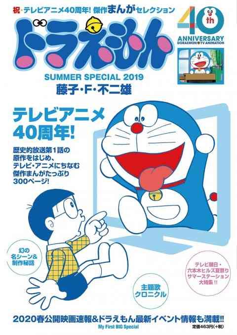 ドラえもんまんがセレクション TVアニメ40周年!スペシャルの書影