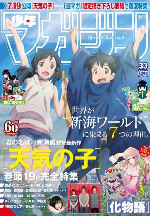 週刊少年マガジン 2019年 33号[2019年7月17日発売]