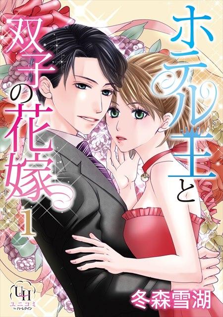 ホテル王と双子の花嫁【分冊版】