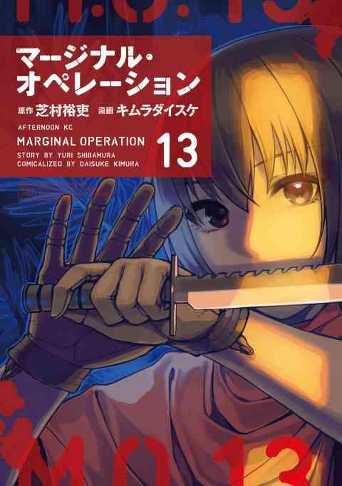 マージナル・オペレーション 13巻