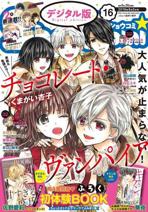 Sho−Comi 2019年16号(2019年7月20日発売)