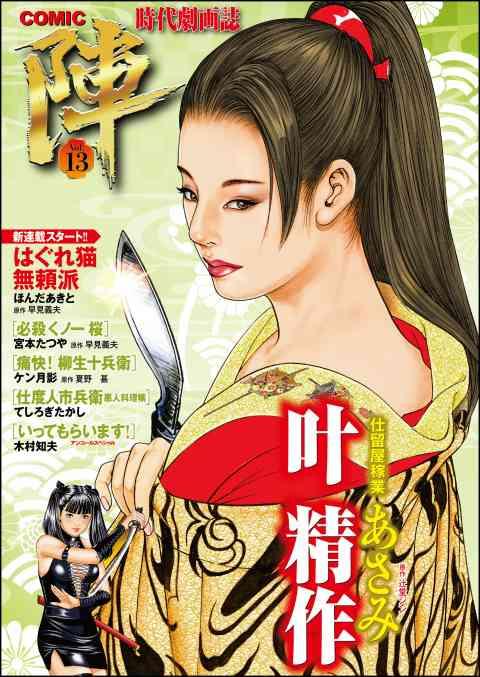 COMIC陣 Vol.13