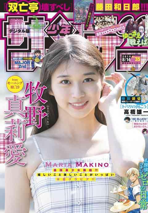 週刊少年サンデー 2019年35号(2019年7月31日発売)