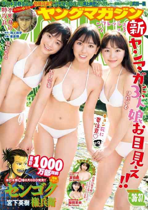 ヤングマガジン 2019年36・37号 [2019年8月5日発売]