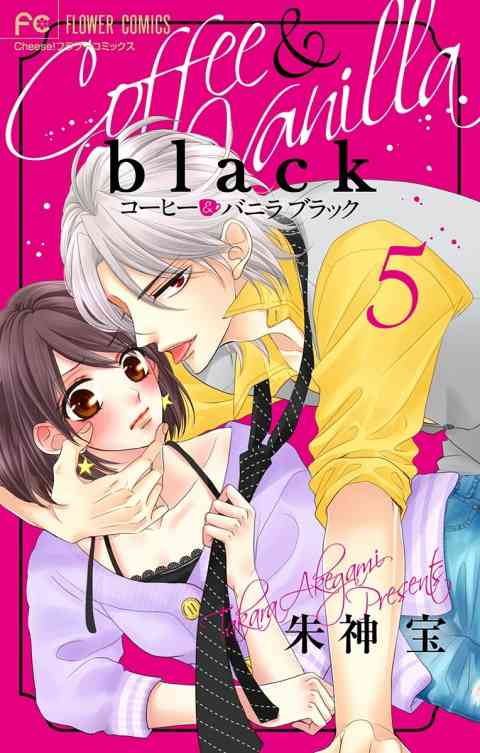 コーヒー&バニラ black【マイクロ】 5巻