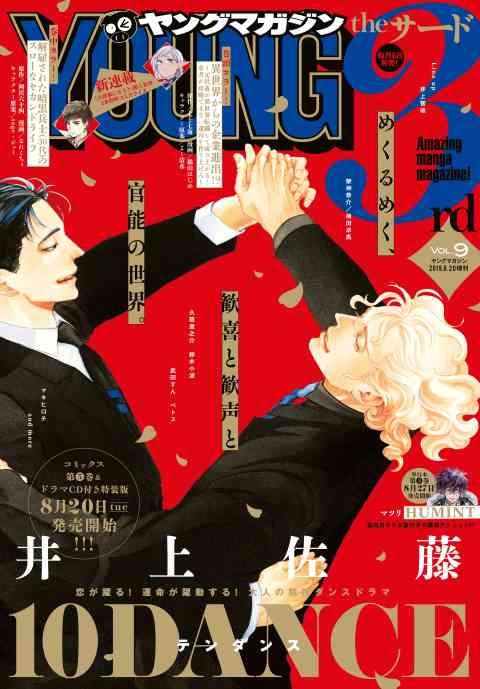 ヤングマガジン サード 2019年 Vol.9 [2019年8月6日発売]