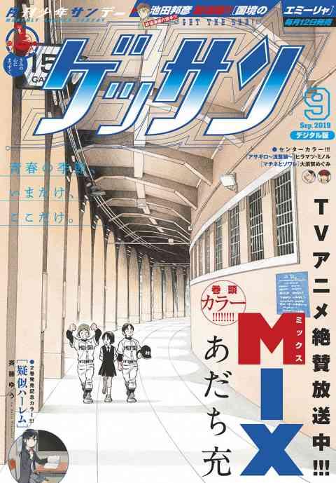 ゲッサン 2019年9月号(2019年8月10日発売)