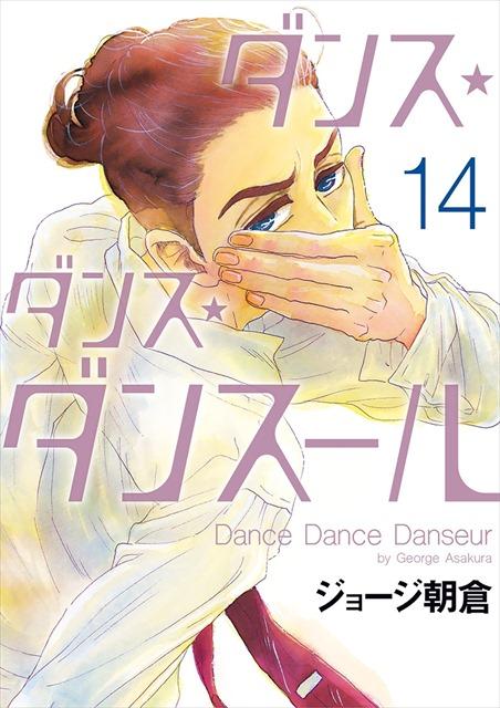 ダンス・ダンス・ダンスール 14巻