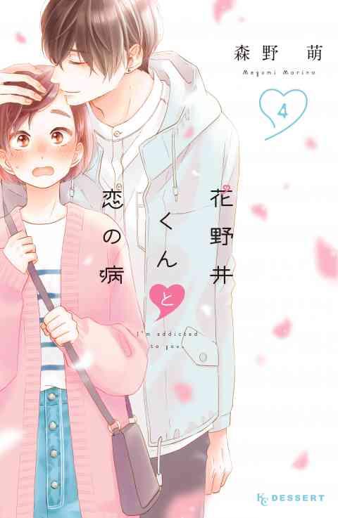 花野井くんと恋の病 4巻