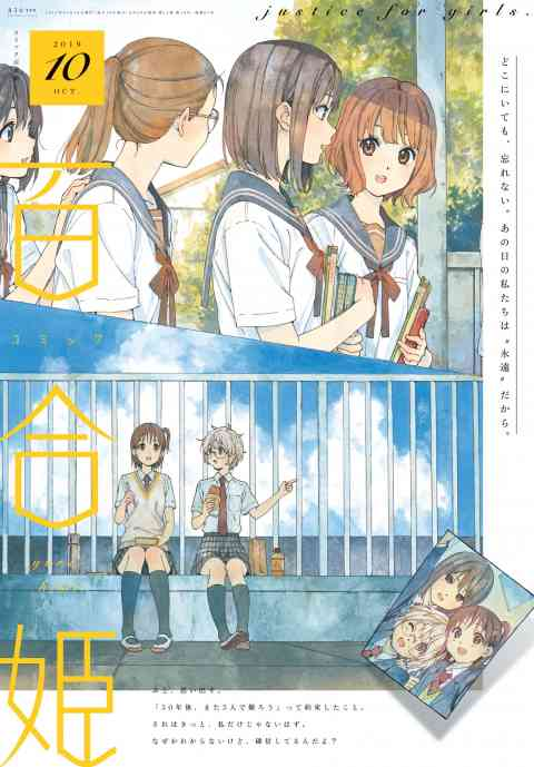 コミック百合姫 2019年10月号