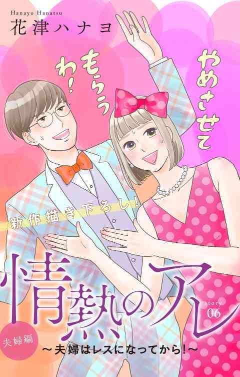 Love Silky 情熱のアレ 夫婦編 ~夫婦はレスになってから!~ 6巻