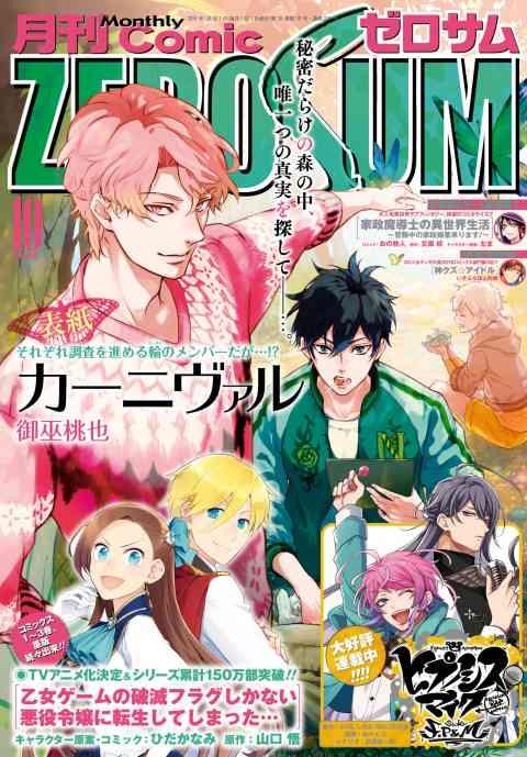 Comic ZERO-SUM (コミック ゼロサム) 2019年10月号