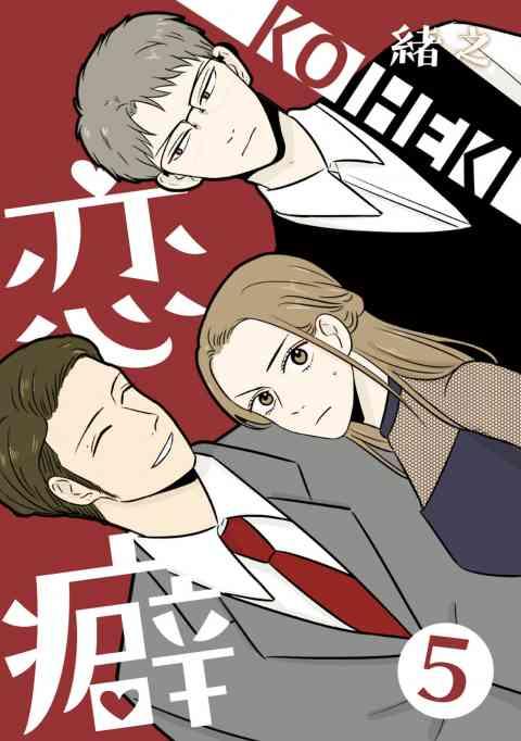 「恋癖」シリーズ 5巻