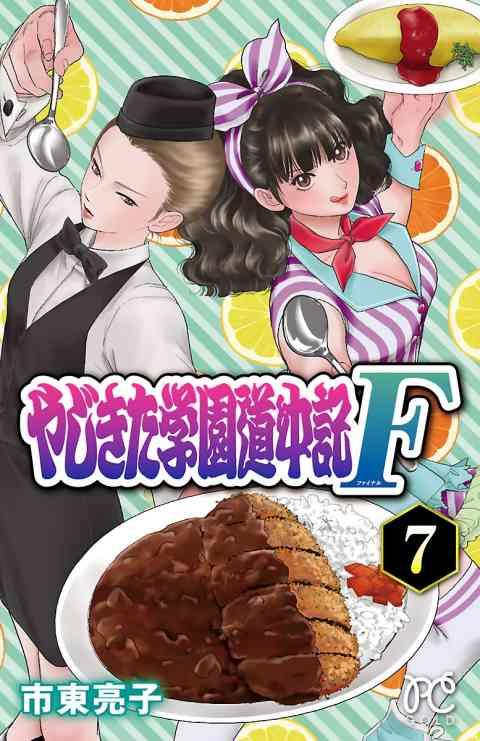 やじきた学園道中記F