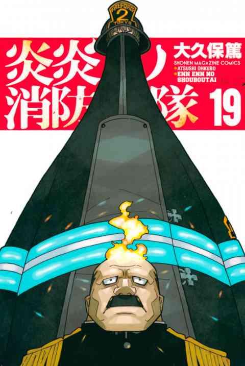 炎炎ノ消防隊 19巻