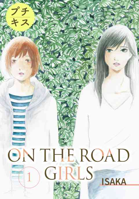 ON THE ROAD GIRLS プチキスの書影