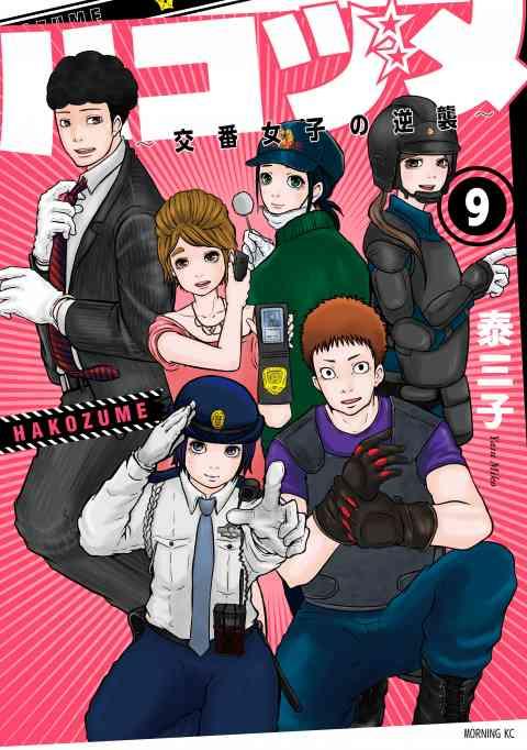 ハコヅメ〜交番女子の逆襲〜 9巻