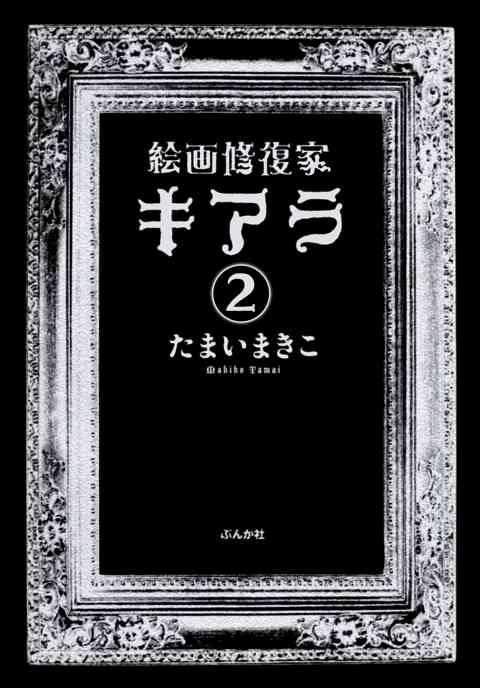 絵画修復家キアラ(分冊版) 2巻