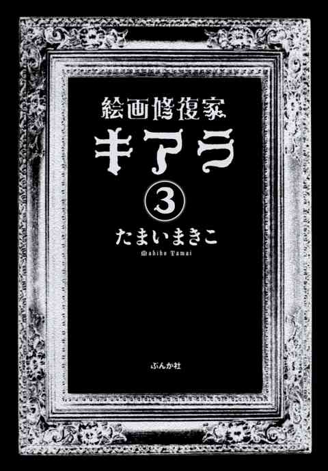 絵画修復家キアラ(分冊版) 3巻