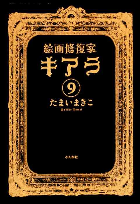 絵画修復家キアラ(分冊版) 9巻