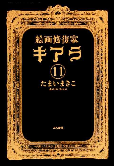 絵画修復家キアラ(分冊版) 11巻