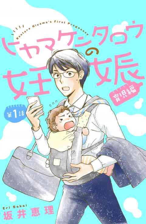 ヒヤマケンタロウの妊娠 育児編 分冊版の書影