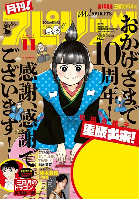 月刊 ! スピリッツ 2019年11月号(2019年9月27日発売号)