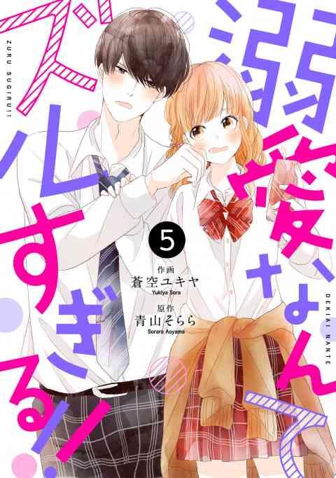 noicomi溺愛なんてズルすぎる!!(分冊版) 5巻