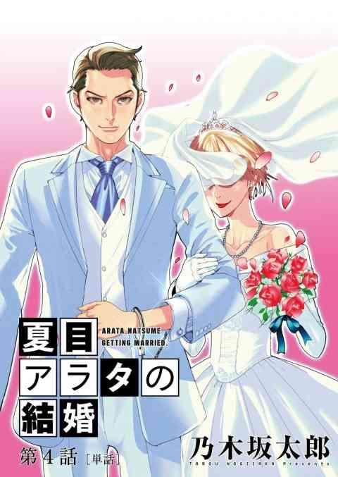 夏目アラタの結婚【単話】 4巻