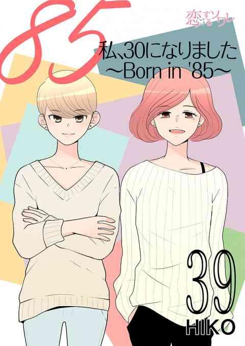 私、30になりました。〜Born in '85〜(フルカラー)
