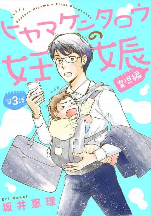 ヒヤマケンタロウの妊娠 育児編 分冊版 3巻