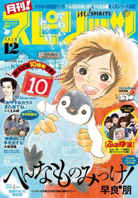 月刊 ! スピリッツ 2019年12月号(2019年10月26日発売号)