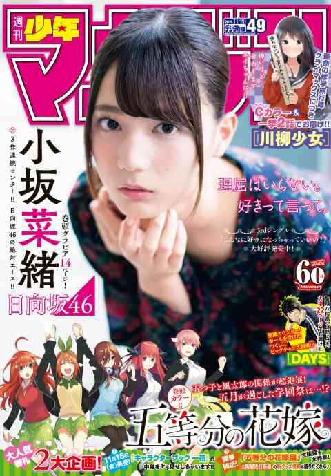 週刊少年マガジン 2019年 49号[2019年11月6日発売]の書影