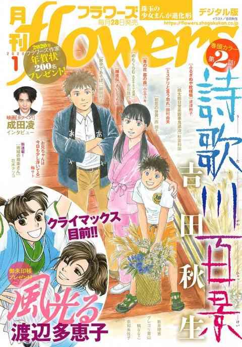 月刊flowers 2020年1月号(2019年11月28日発売)の書影