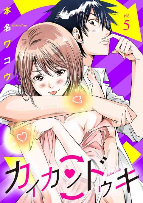 カイカンドウキ【単話】 5巻