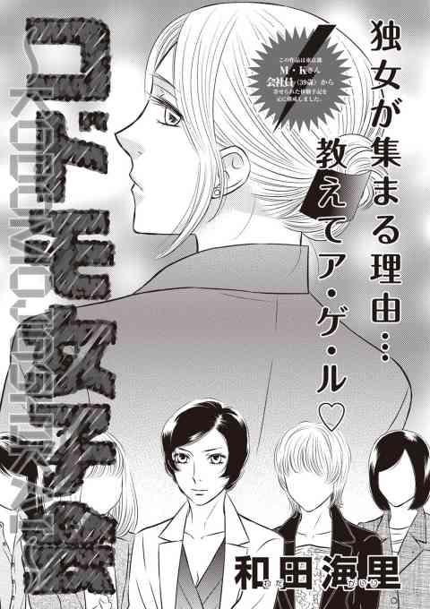 ブラック主婦SP(スペシャル)vol.10〜コドモ女子会〜